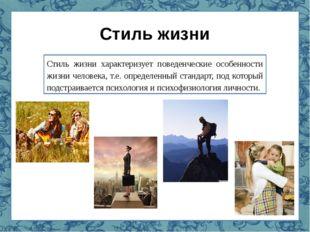 Стиль жизни Стиль жизни характеризует поведенческие особенности жизни человек