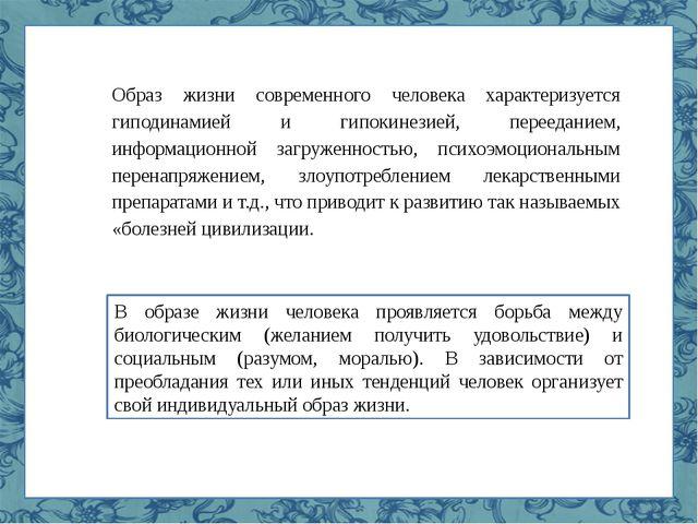 Образ жизни современного человека характеризуется гиподинамией и гипокинезией...