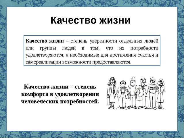 Качество жизни Качество жизни – степень уверенности отдельных людей или групп...