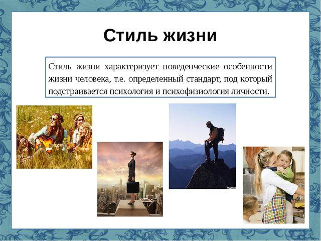 Стиль жизни Стиль жизни характеризует поведенческие особенности жизни человек...