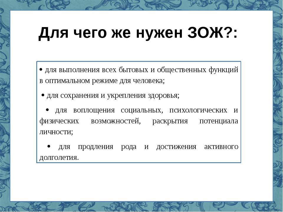 Компоненты зож  рациональная организация трудовой (учебной) деятельности; ...