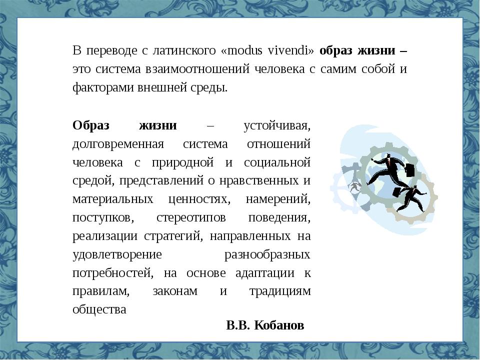 В переводе с латинского «modus vivendi» образ жизни – это система взаимоотнош...