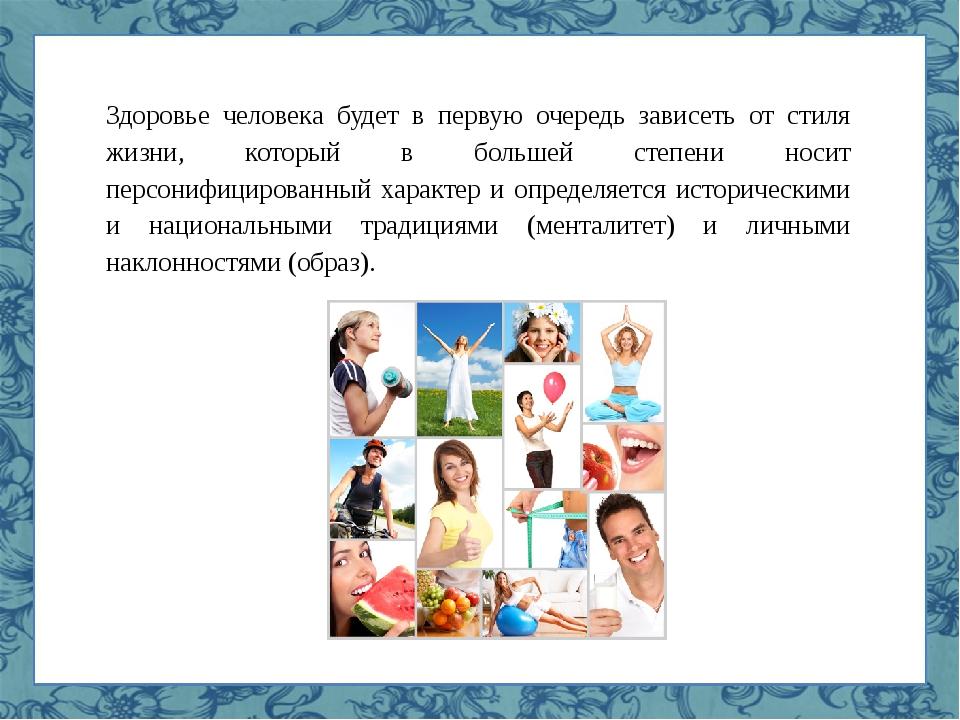 Здоровье человека будет в первую очередь зависеть от стиля жизни, который в б...