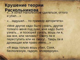 Крушение теории Раскольникова «…я хотел Наполеоном сделаться, оттого и убил…»