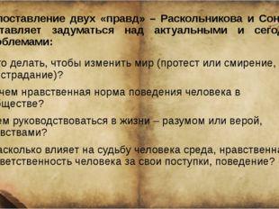 Сопоставление двух «правд» – Раскольникова и Сони – заставляет задуматься над
