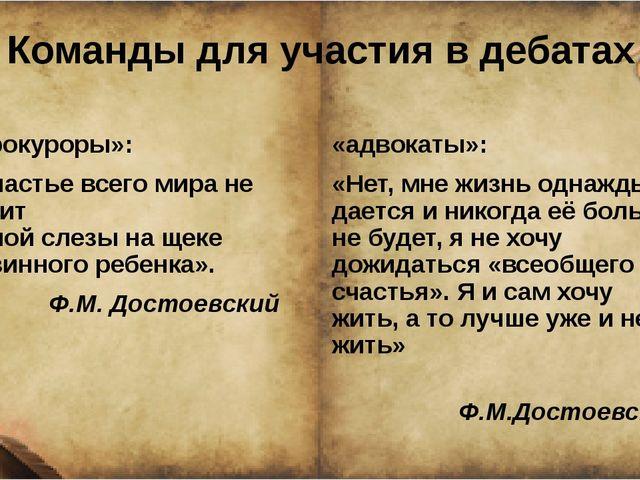 Команды для участия в дебатах «прокуроры»: «Счастье всего мира не стоит одной...