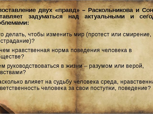 Сопоставление двух «правд» – Раскольникова и Сони – заставляет задуматься над...