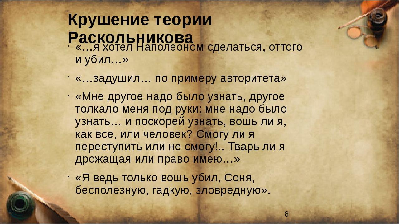 Крушение теории Раскольникова «…я хотел Наполеоном сделаться, оттого и убил…»...