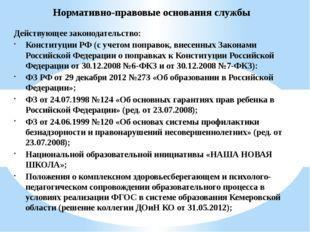 Действующее законодательство: Конституции РФ (с учетом поправок, внесенных За