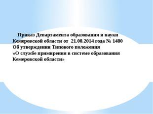 Приказ Департамента образования и науки Кемеровской области от 21.08.2014 го