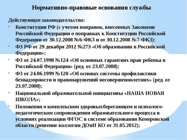 Действующее законодательство: Конституции РФ (с учетом поправок, внесенных За...