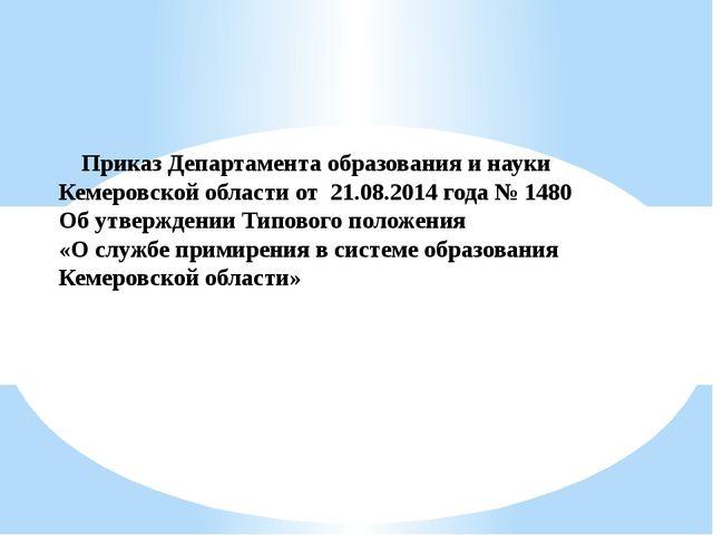 Приказ Департамента образования и науки Кемеровской области от 21.08.2014 го...