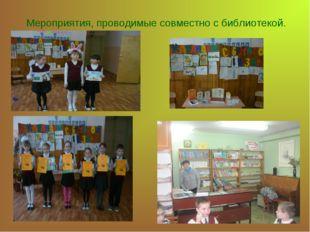 Мероприятия, проводимые совместно с библиотекой.