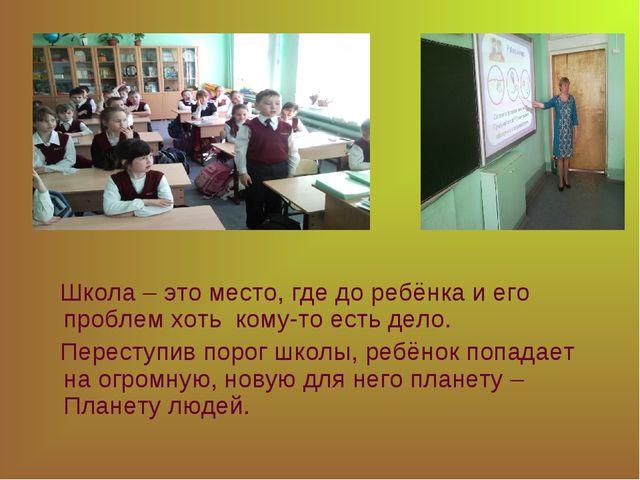 Школа – это место, где до ребёнка и его проблем хоть кому-то есть дело. Пере...