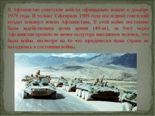 В Афганистан советские войска официально вошли в декабре 1979 года. И только