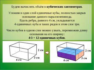 Будем вычислять объём в кубических сантиметрах. Уложим в один слой единичные