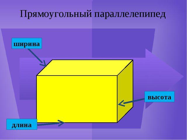 Прямоугольный параллелепипед длина ширина высота