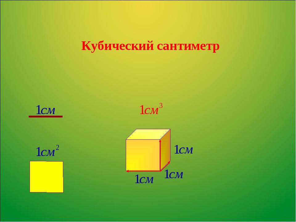 Сколько кубических дециметров в кубическом метре?
