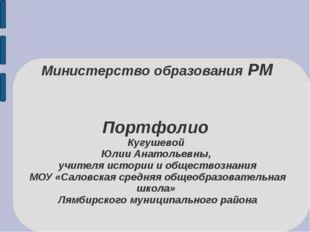 Министерство образования РМ Портфолио Кугушевой Юлии Анатольевны, учителя ис