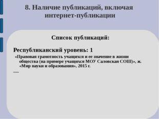 8. Наличие публикаций, включая интернет-публикации Список публикаций: Республ