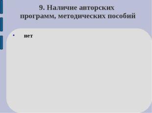 9. Наличие авторских программ, методических пособий нет
