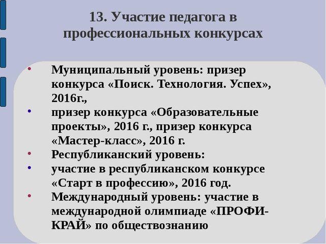 13. Участие педагога в профессиональных конкурсах Муниципальный уровень: приз...