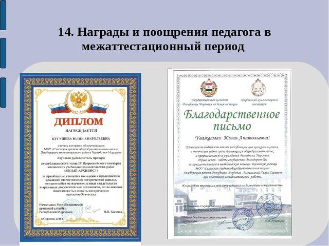 14. Награды и поощрения педагога в межаттестационный период