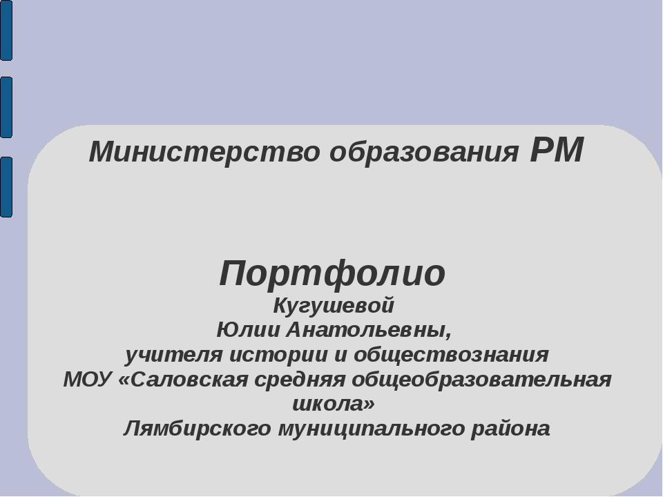 Министерство образования РМ Портфолио Кугушевой Юлии Анатольевны, учителя ис...
