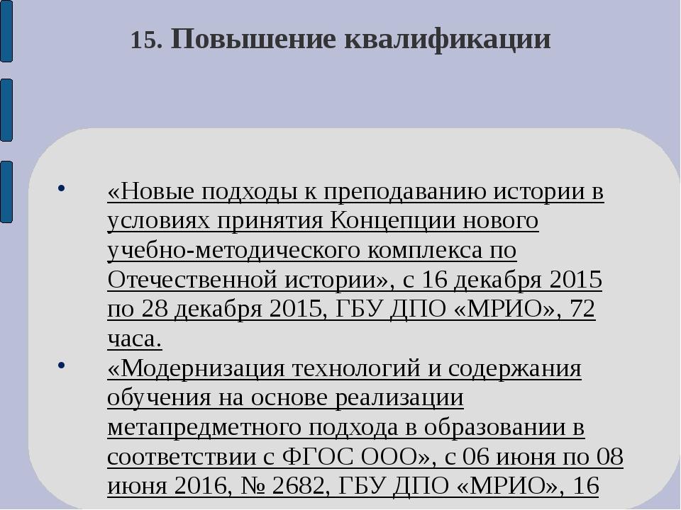 15. Повышение квалификации «Новые подходы к преподаванию истории в условиях п...