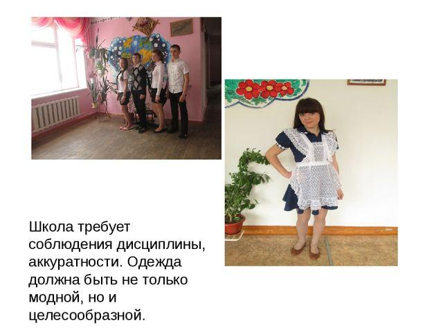 Школа требует соблюдения дисциплины, аккуратности. Одежда должна быть не толь...