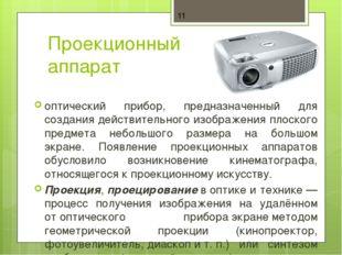 Проекционный аппарат оптический прибор, предназначенный для создания действит