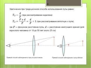 Прямой способ наблюдения в лупу на расстоянии Прямой способ наблюдения в луп