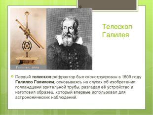 Телескоп Галилея Первыйтелескоп-рефрактор был сконструирован в 1609 году Га