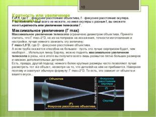 Кратность или увеличение телескопа (Г) Максимальное увеличение телескопаогра