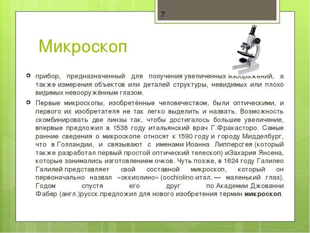 Микроскоп прибор, предназначенный для полученияувеличенныхизображений, а та...