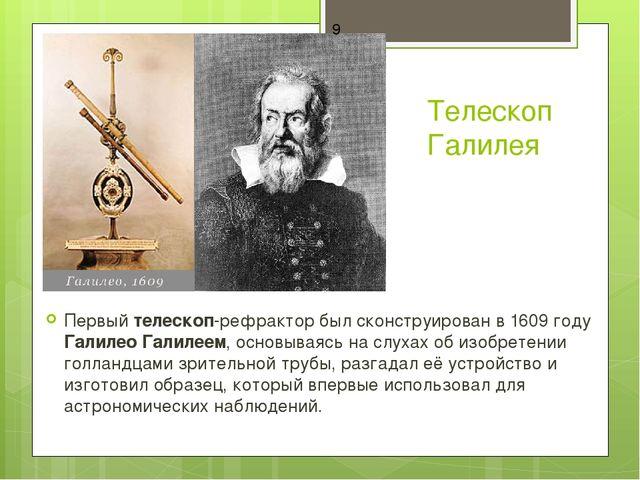 Телескоп Галилея Первыйтелескоп-рефрактор был сконструирован в 1609 году Га...