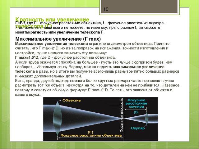 Кратность или увеличение телескопа (Г) Максимальное увеличение телескопаогра...