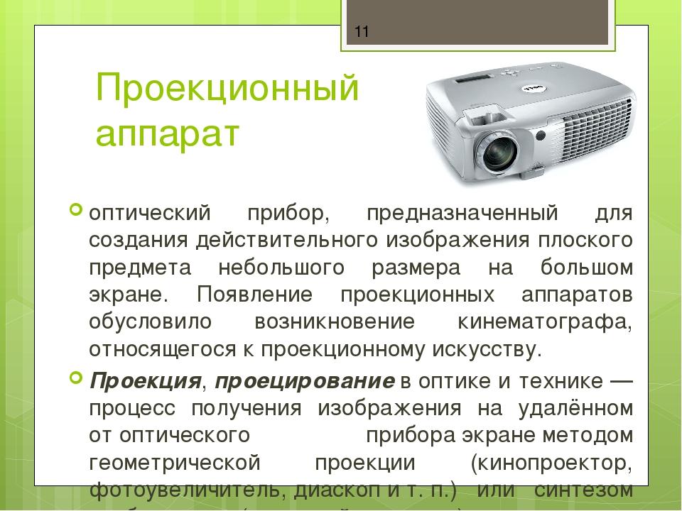 Проекционный аппарат оптический прибор, предназначенный для создания действит...