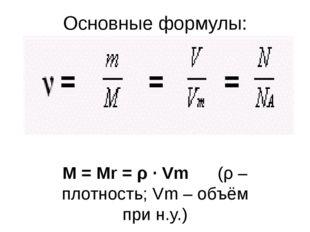 Основные формулы: M=Mr= ρ ∙Vm(ρ– плотность;Vm– объём при н.у.)