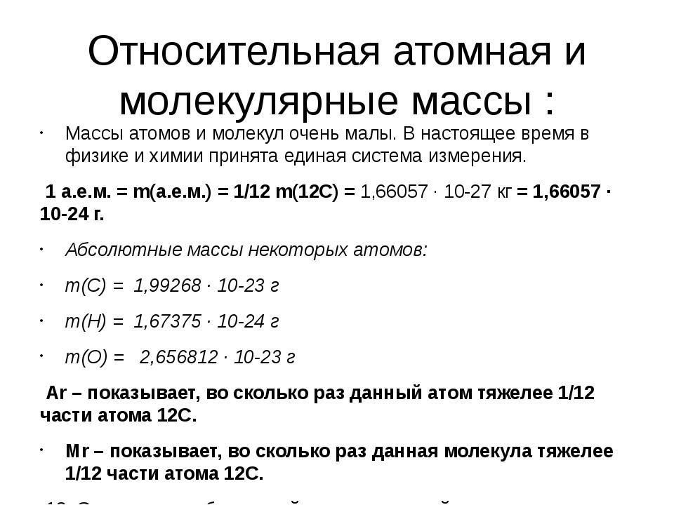 Относительная атомная и молекулярные массы : Массы атомов и молекул очень мал...