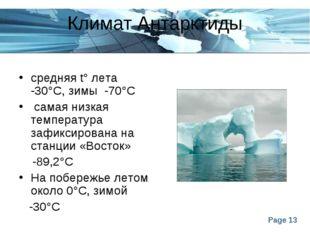 Климат Антарктиды средняя t° лета -30°С, зимы -70°С самая низкая температура