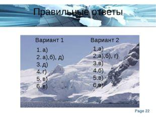 Правильные ответы Вариант 1 Вариант 2 а) а),б), д) д) г) в) в) 1.а) 2.а),б),