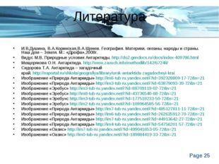 Литература И.В.Душина, В.А.Коринская,В.А.Щенев. География. Материки, океаны,