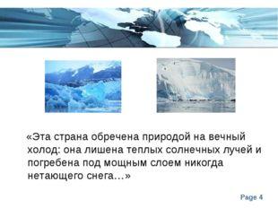 «Эта страна обречена природой на вечный холод: она лишена теплых солнечных л