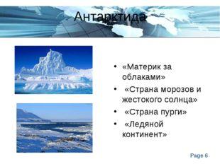 Антарктида «Материк за облаками» «Страна морозов и жестокого солнца» «Страна
