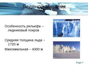 Ледяной материк Особенность рельефа – ледниковый покров Средняя толщина льда