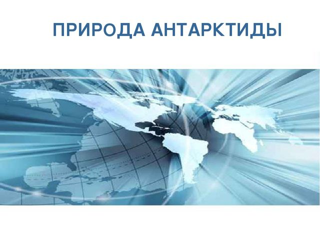 ПРИРОДА АНТАРКТИДЫ Page *