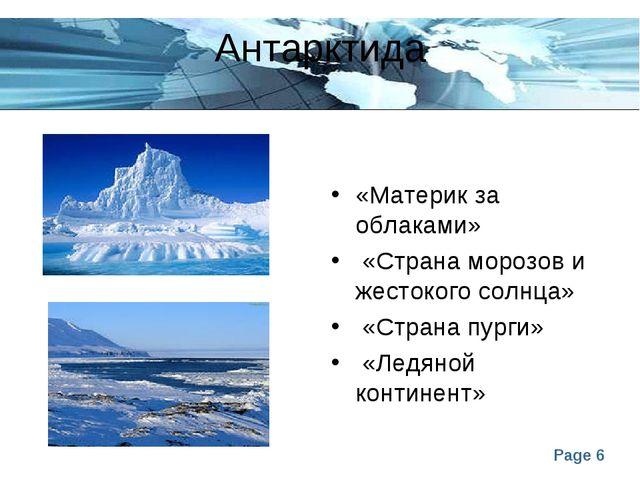 Антарктида «Материк за облаками» «Страна морозов и жестокого солнца» «Страна...
