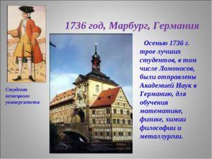 1736 год, Марбург, Германия Осенью 1736 г. трое лучших студентов, в том числе