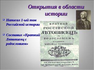 Открытия в области истории Написал 1-ый том Российской истории Составил «Крат